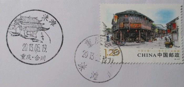 重庆合川涞滩古镇风景邮戳